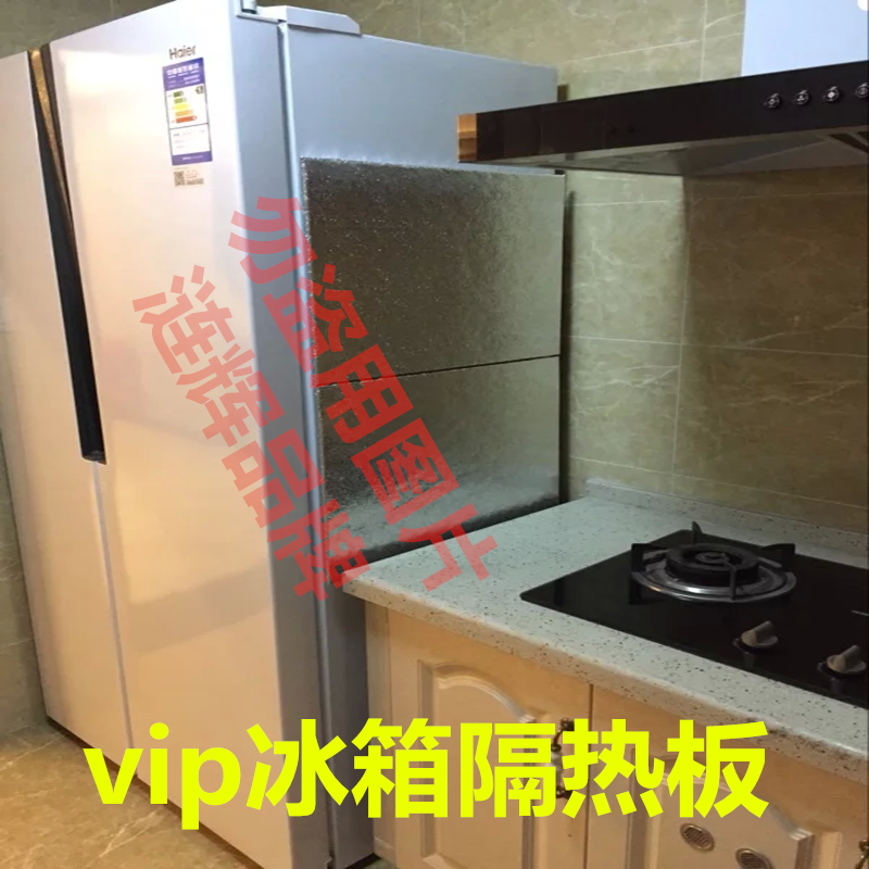 2017 heat insulation board, vacuum fireproof refrigerator, insulated hearth, kitchen plate, special pipe for oven, heat insulation sleeve