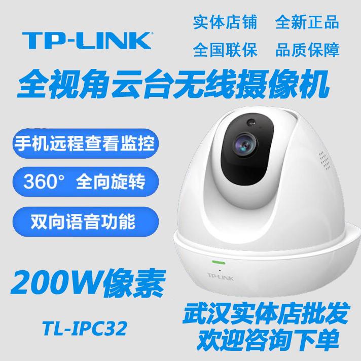 شبكة رصد tp-link هد واي فاي كاميرا لاسلكية عن بعد ذكي TL-IPC32 اتجاهين صوت