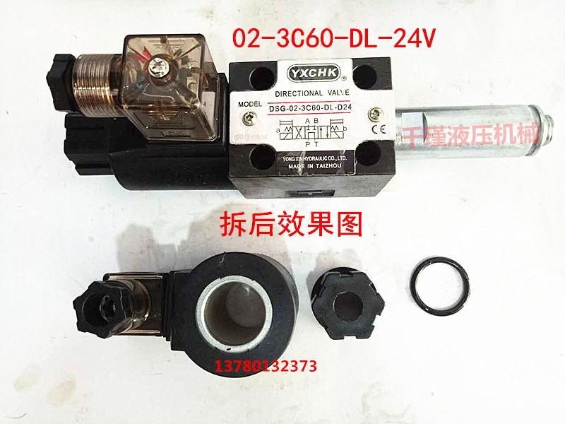 гидравлический электромагнитный клапан клапан клапан DSG-02-3C2-A220/D2402-3c60-A220/24D давления масла