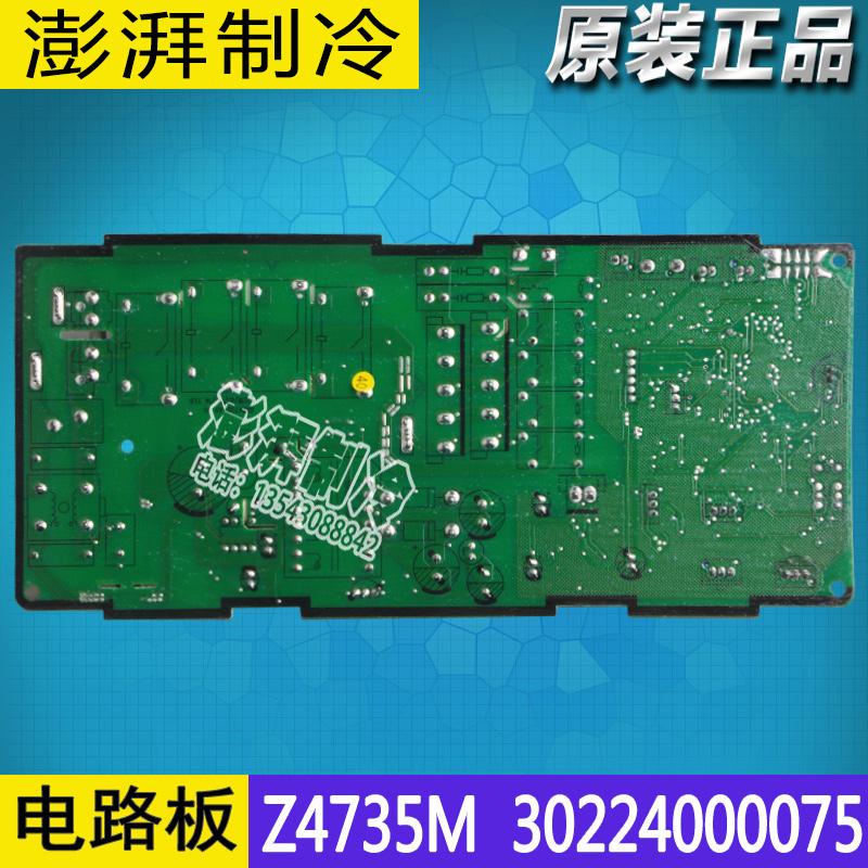 GREE klimaanlage - Maschine - platten 30224000075 Z4735MGRZ4735-A5 in Aufsichtsrat