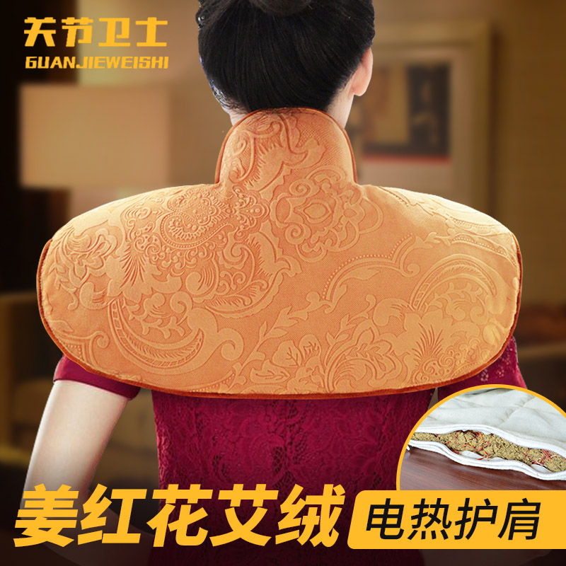 Joint electric heating shoulder neck shoulder neck cervical neck warm bed hot moxa wormwood for male and female guards