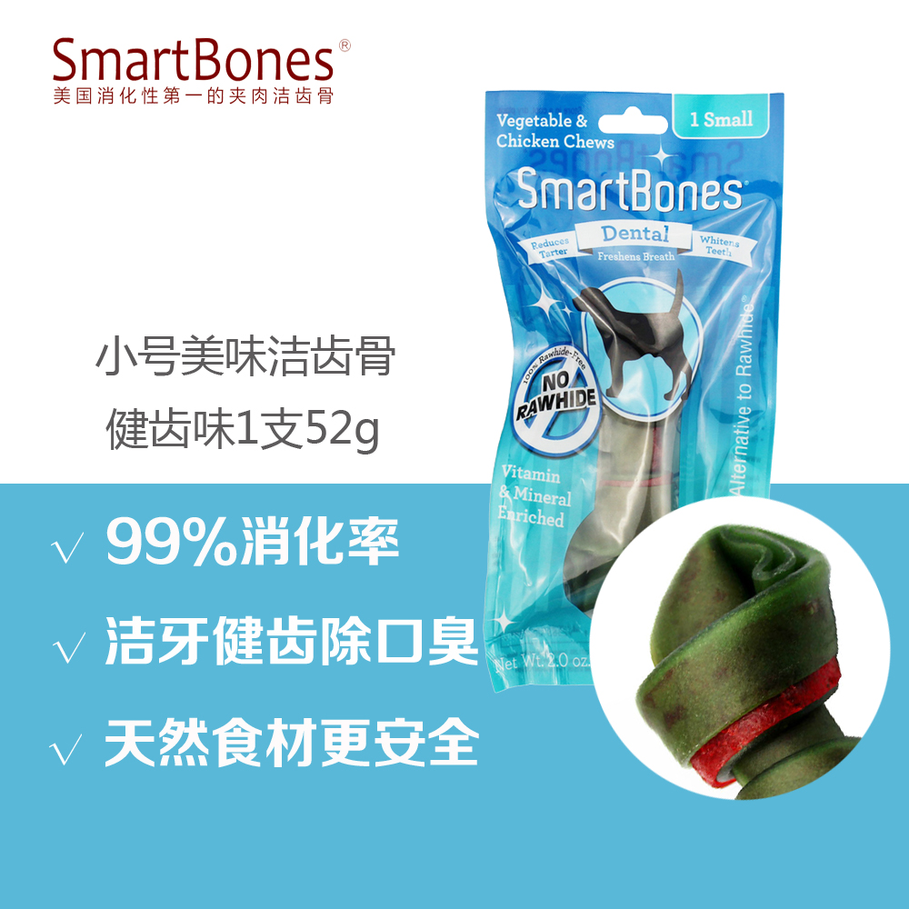 Negli Stati Uniti la scatola SmartBones Osso Tromba Solo un Osso di Gomma da masticare, Cane molare.