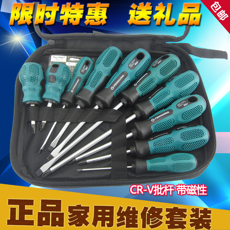 Screwdriver set hardware and household maintenance tools screwdriver screwdriver screwdriver combination packing tape