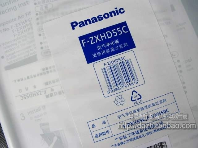 Panasonic air purifier F-VXH50C41C4VXVXK40C deodorant filter F-ZXHD55C genuine