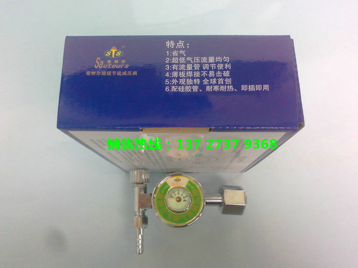 Salter energy saving anti falling argon meter, air pressure reducing valve, oxygen reducer, argon arc welding machine, pressure reducing valve
