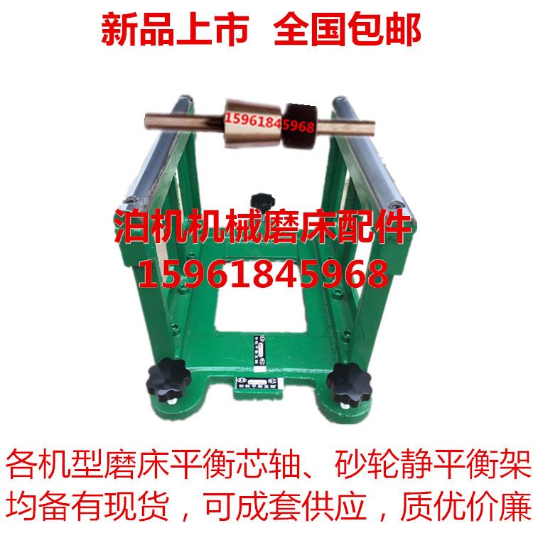 Surface grinder parts, Hangzhou Harbin Nantong M7130 grinding wheel balance frame, balance shaft grinder static balance frame