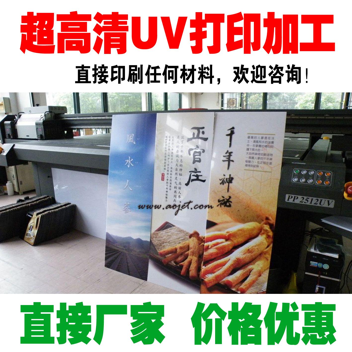 สีอะคริลิ UV UV พิมพ์แผ่นอิงค์เจ็ทพีวีซีพิมพ์ความละเอียดสูงของการพิมพ์ยูวีอินทรีย์เพื่อการประมวลผลของแก้ว
