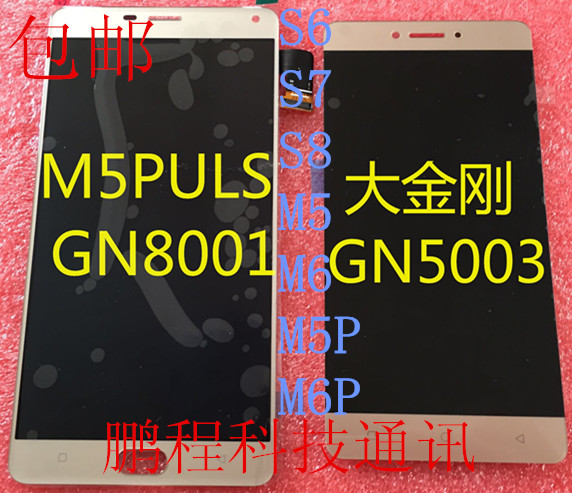For Jin M5M5PlusGN8001S6GN9010S8GN9011 screen assembly