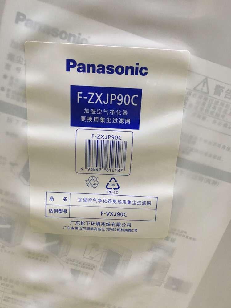 Rete Originale Panasonic purificatore d'Aria filtrazione della polvere F-VXJ90C filtro filtro F-ZXJP90C Originale.