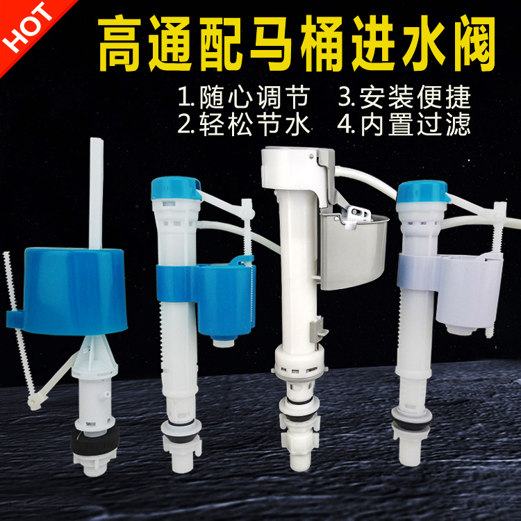 Toilet valve, water pump, old fittings, water supply, floating ball, squatting toilet, water tank, general water inlet