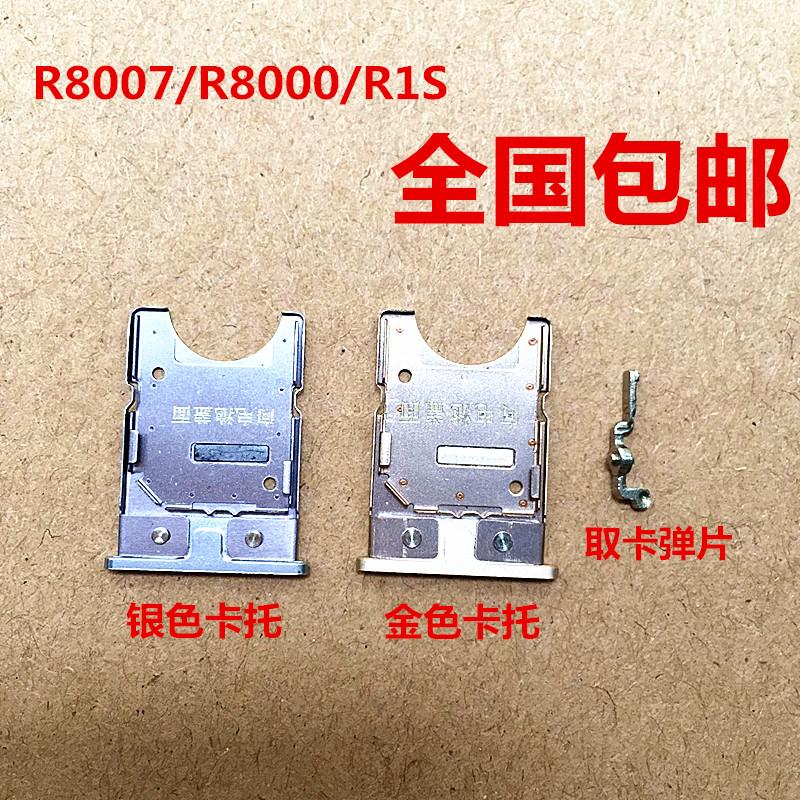 IL plettro adatto per OPPOR8007R8000SIM Cato Card Slot schegge R1S Cato.