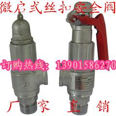 A21H-16C 丝扣 안전 밸브 스테인리스 안전 밸브 플랜지 안전 밸브 안전밸브 DN15 증기