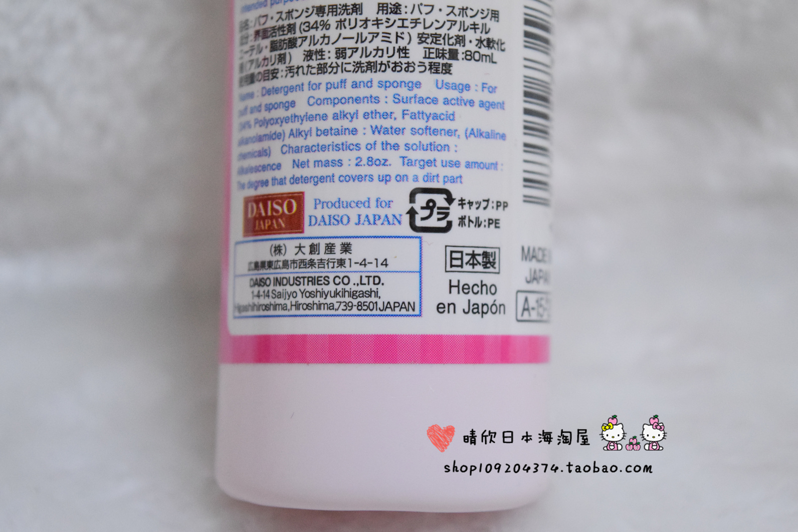 Spot Japan Gen Daiso powder puff brush cleaning agent 80ml detergent cleaning agent spot shipping