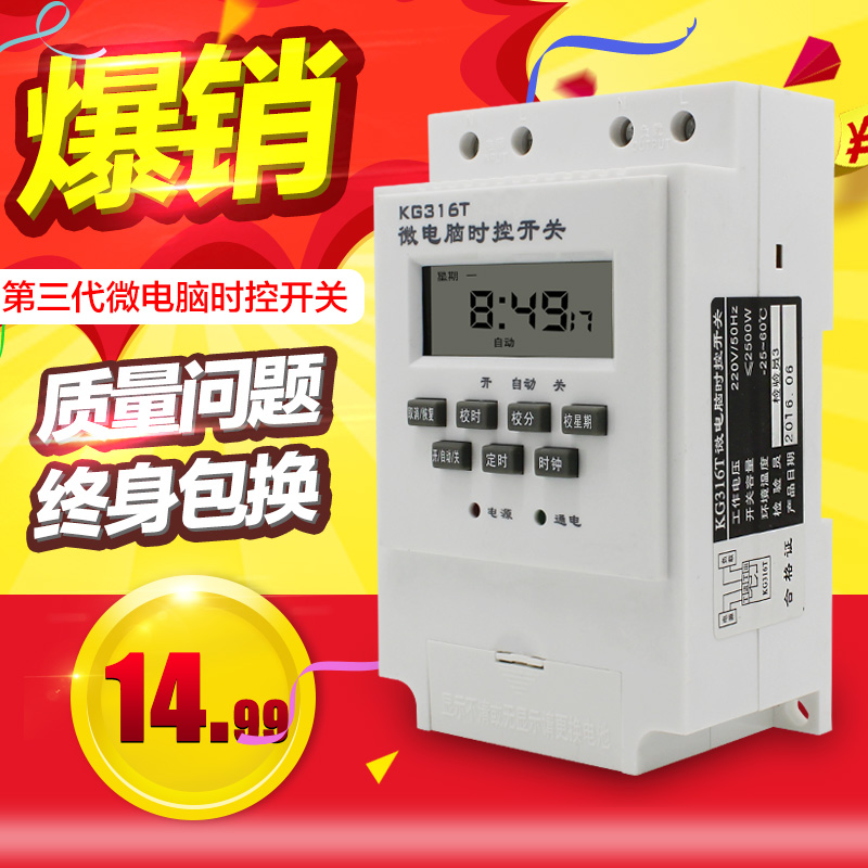 Microcomputer time control switch, KG316T street lamp, advertising lamp timer, 220V multi-function electronic time control