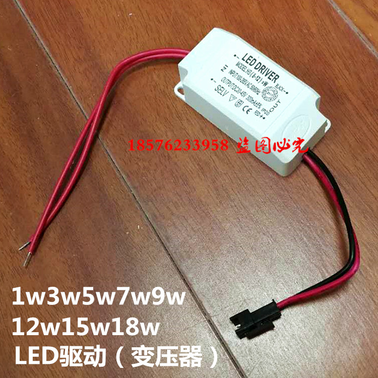 LED constant current drive power rectifier transformer 3W8W12W18W isolation power rail lamp starting ballast