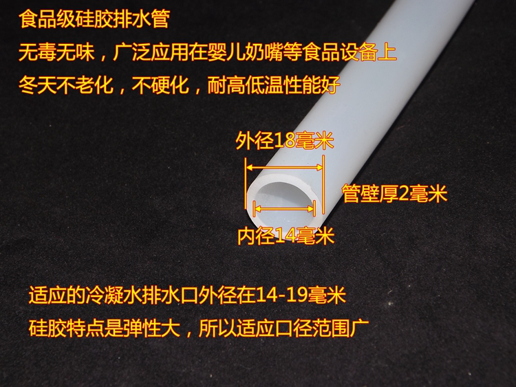 Vanward Macro beauty household gas water heater heating condensate drainage drainage diversion pipe tasteless silicone