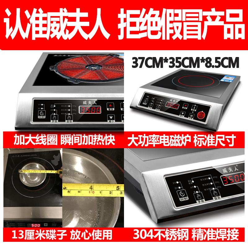 La gran potencia comercial de inducción electromagnética plano doméstico horno horno 3500w especial salteados de estufa.