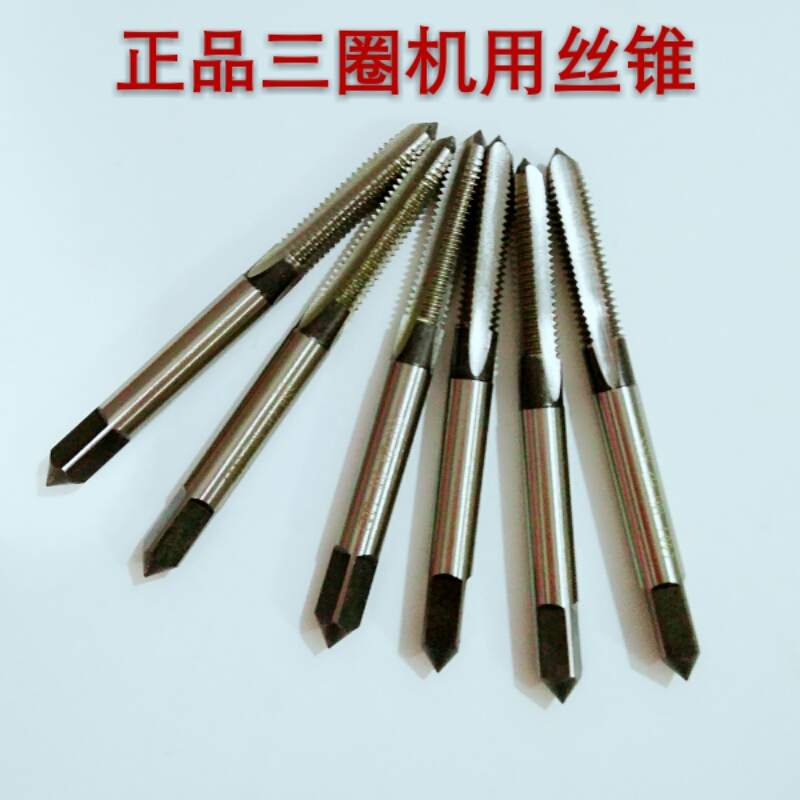New Shanghai three ring machine tap, high speed steel machine attack 345681012, whole grind ten package mail