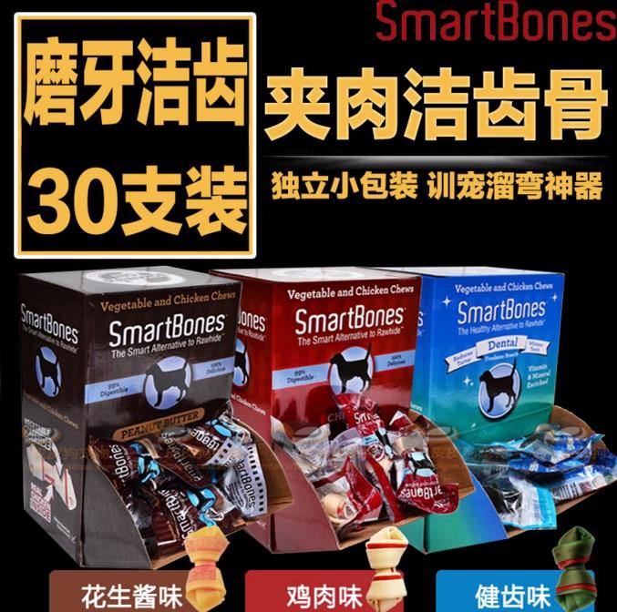 мини американски smartbones кътник кучето кост в лош дъх, трета алинея вкус на паста в 30.
