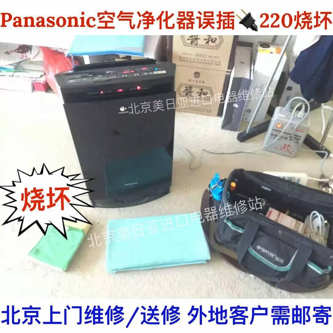 matsushita panasonic deaner 110V Panasonic légtisztító ki 220V kiégett karbantartás karbantartás