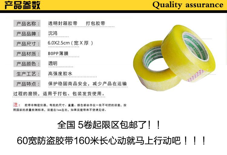 høj viskositet gennemsigtige bånd emballering tape til forsegling af rubrik pakke post 6 bredde 2,5 tykke engros - - forsegling tæppe.