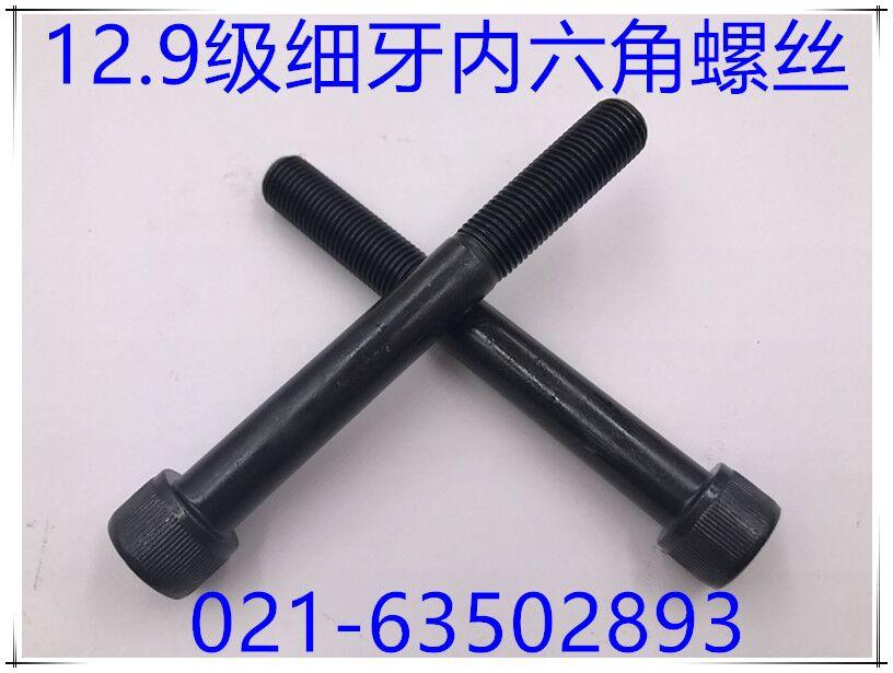 12.9 angle screw with six corners and six corners screw M12X1.25X20-M12X1.25X120 in fine tooth