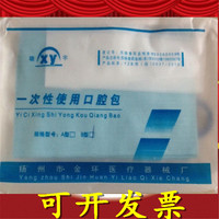 Yangzhou Jinhuan disposable oral package B clinical oral examination for nursing