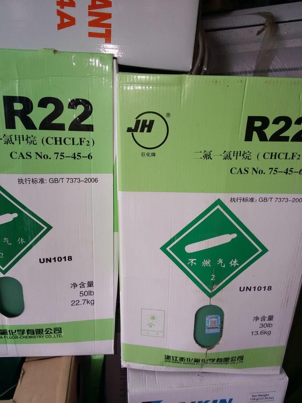 El líquido de refrigeración de aire acondicionado Juhua refrigerante freón R22 reactores de carbón 13.6KG / 22.7KG nieve tipo frío