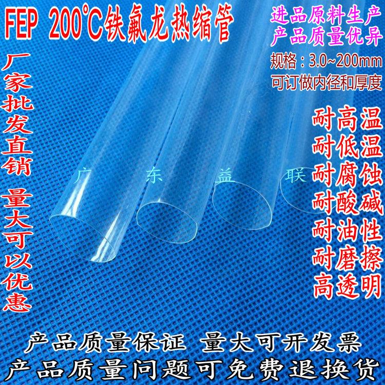 F46 usar el tubo de 200 grados FEP el tubo FEP de teflón de tubos termocontraibles de 35 mm