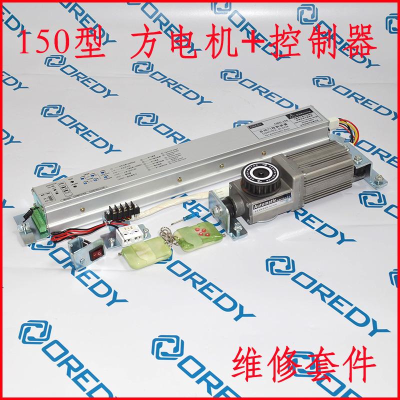 Automatische deuren motor / automatische deur controleur / automatische deur eenheid / general.