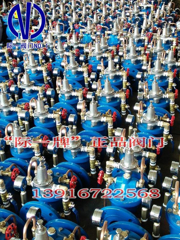 Shanghai inter 200X adjustable pressure reducing valve group DN150 flange pressure reducing valve 200X-16Q pressure reducing valve