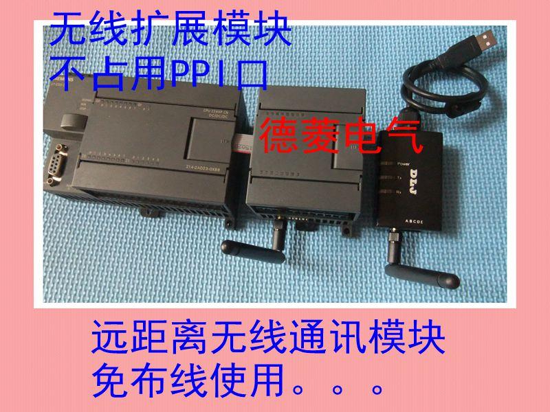 シーメンスS7-200PLC無線PPI拡張モジュール無線プログラミングケーブル穿墙王せんメートル