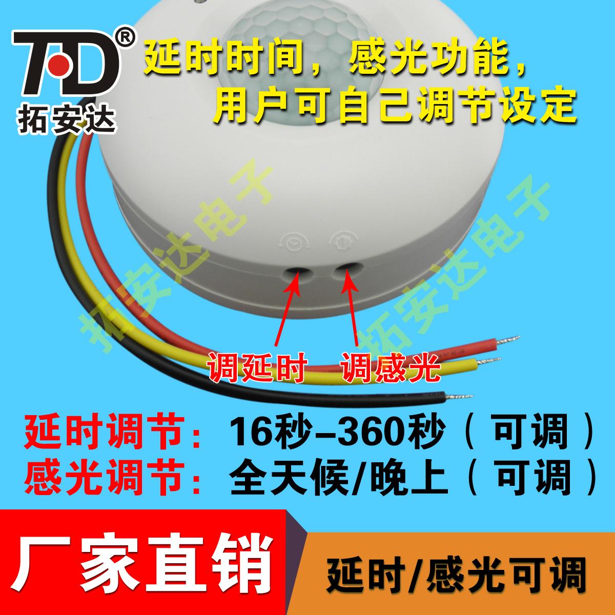 ثلاثة أسلاك التمديد اندا TAD-T816-DC24V جسم الإنسان استشعار الأشعة تحت الحمراء التبديل الذكي 12 متر نوع السقف