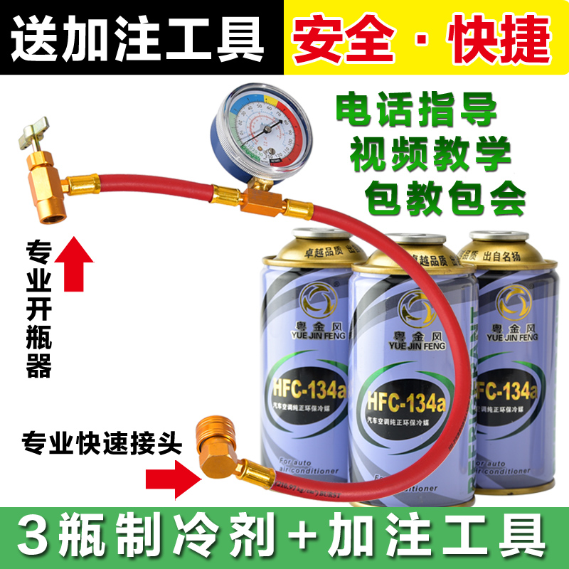 Send a car with R134a refrigerant freon refrigerant snow snow for automobile air conditioning