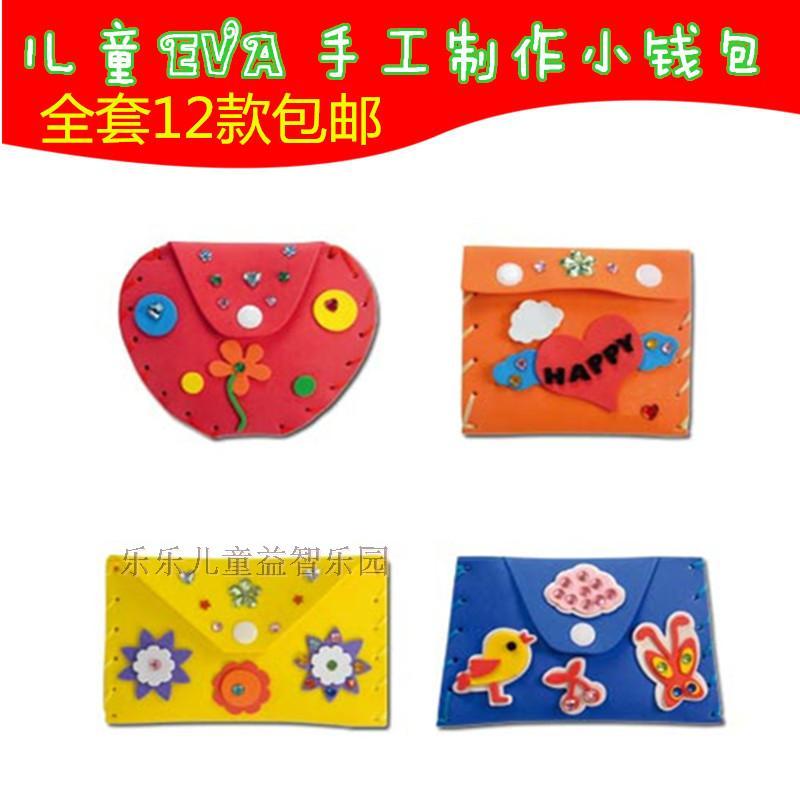 EVA zero wallet 3D Stickers children handmade white kindergarten handmade materials package puzzle toys package mail
