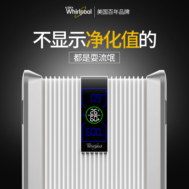The United States Whirlpool air purifier household living room bedroom second-hand smoke haze in addition to formaldehyde PM2.5 oxygen Pro