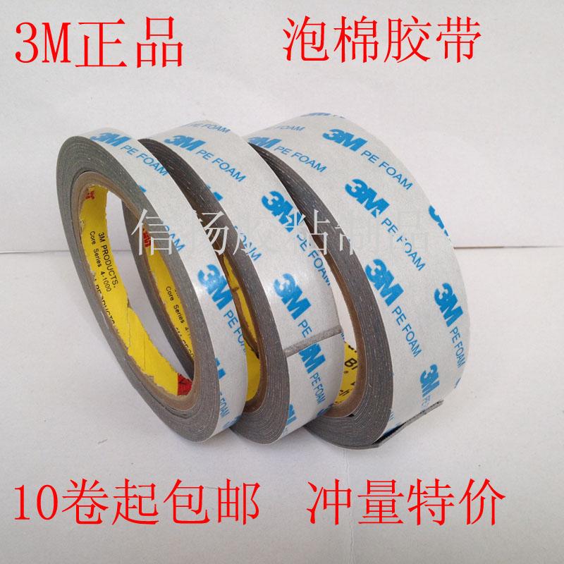 1, Марк двойной клей секретаря 15 метров 00T ленты без 3M16-5 серый пены см ширина * не оставаться остатки