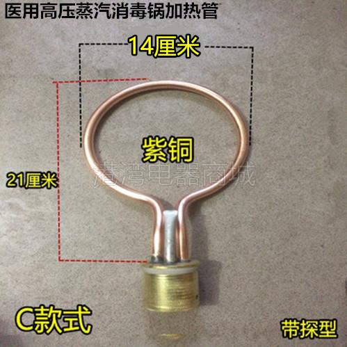 Medizinische hochdruck - dampf - sterilisatoren - sterilisator heizung 280B heizung elektrische spule elektrische heizung) 220