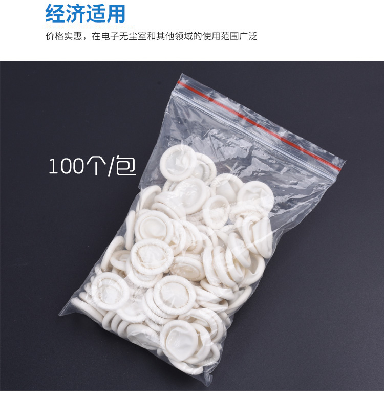 Nail finger sleeve latex finger sleeve disposable anti-static dust-free clean electronic industrial rubber labor insurance beauty