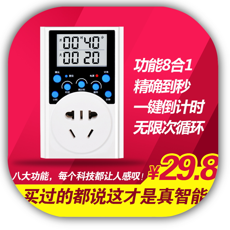 Switch timing socket, timing ring, power off and no electronic control timer, the control limit is automatically reversed