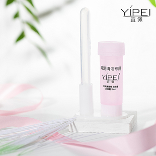国货 宜佩YIPEI/耳洞清洁线去异味污垢温和无刺激快速清洁护耳