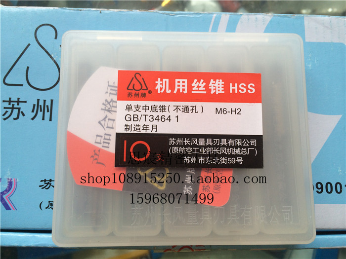 Machine taps tapping M2/2.5/3/4/5/6/8/10/12 special offer authentic Suzhou Changfeng machine