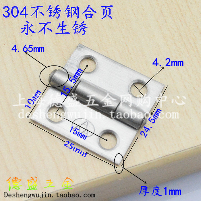 AAA authentic 304 stainless steel small hinge jewelry box, small hinge, 1 inch thickening hinge, 25mm hinge