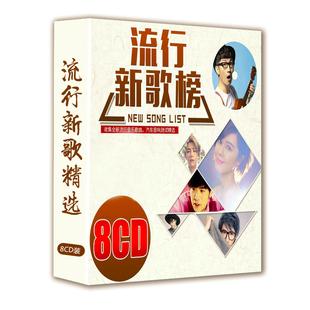 2018热门华语流行歌曲金曲精选汽车载CD光盘碟片无损音质黑胶唱片