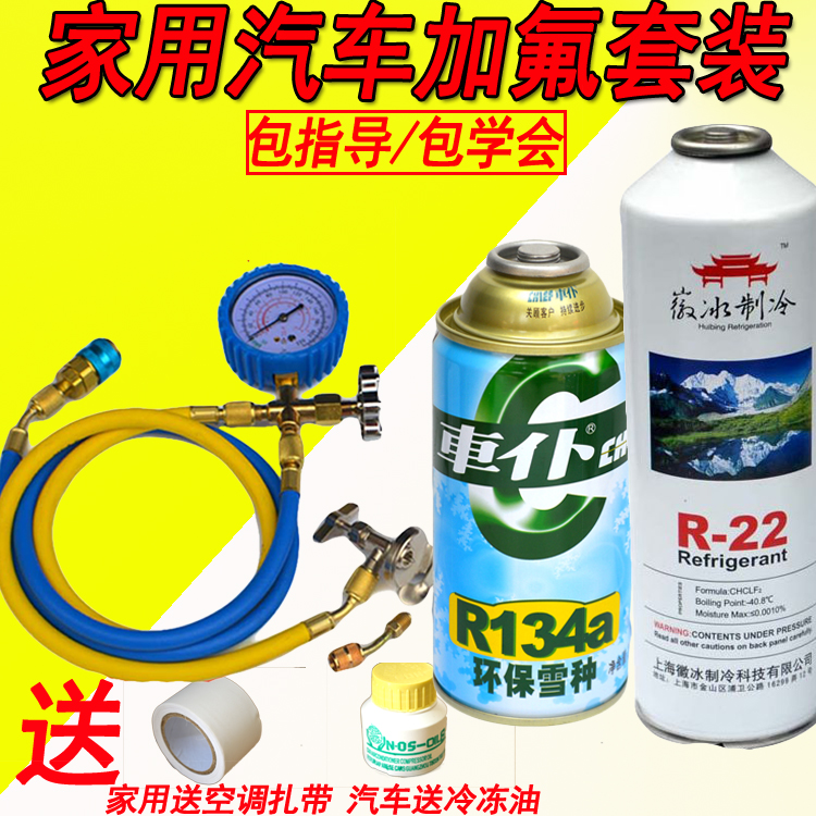 2/134a refrigerant household air conditioning fluoride kit car air conditioning air conditioning freon and snow