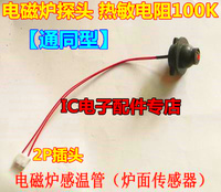 Induction cooker commonly used temperature sensor thermistor sensor induction cooker 100K general accessories