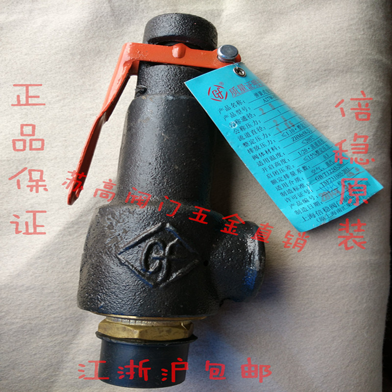 Shanghai keer stabiele veiligheidsklep A27W-10TDN80 ontdekt door de levering van pakjes.