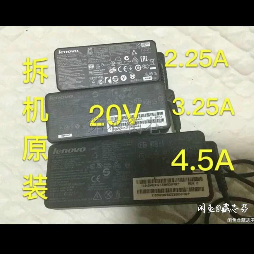 Lenovo ThinkpadT431s Partei Mund 20V2.25A X250X260X240s adapter - Kabel
