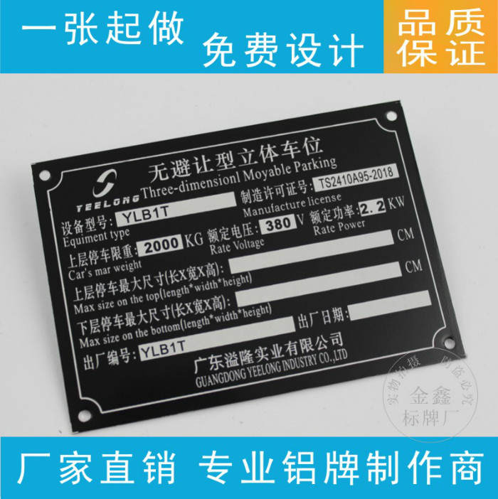 Manufacturers customized machinery and equipment nameplate, stainless steel aluminum signs, corrosion screen printing, coloring aluminum signs customized