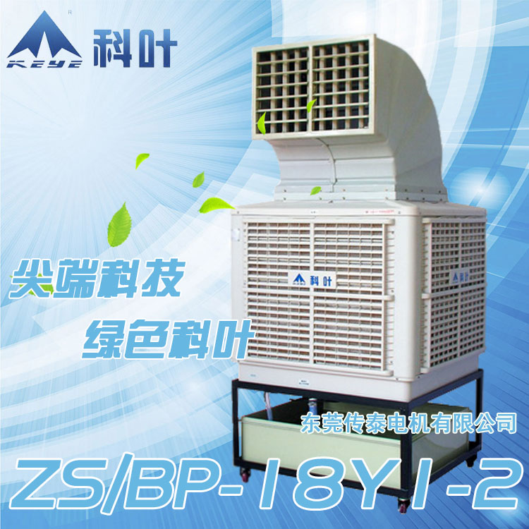 Jiuzhou Pratt & Whitney Keye klimaanlagen ZS/BP-18Y1-2 häufigkeit der Große mobile BEI klimaanlagen